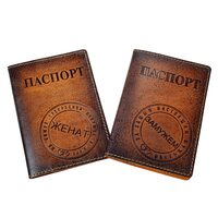 "Комплект обложек на паспорт ""Замужем"" и ""Женат"""
